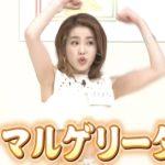 マコ(NiziU)のマルゲリータのネタが面白すぎる!【動画あり】しゃべくり007